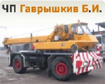 Gavryshkiv B.I. ChP