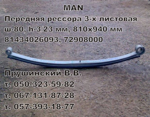 kamyon için 81434026093, 72908000 makas