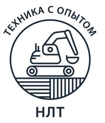 НЛТ Спецтехника  nlt-spectehnika