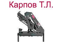 Karpov T.L.