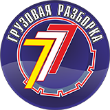 Gruzovaya razborka