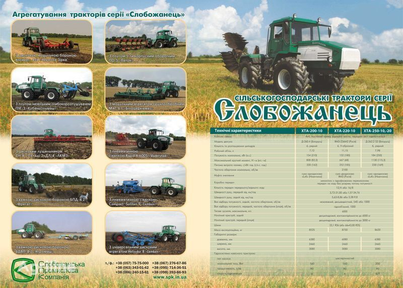 yeni HTZ Slobozhanec tekerlekli traktör