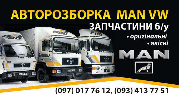 MAN  L2000  MAN-VW M2000 kamyon için Rozbiraem avtomobili ayna